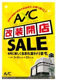 AXC改装閉店SALE(表)