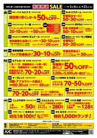 AXC改装閉店SALE(裏)