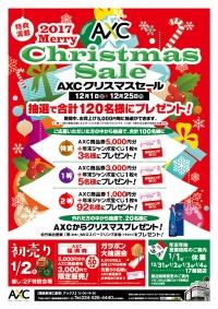 1711クリスマスセールB4表OL
