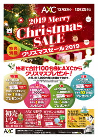 AXC2019christmassale-omote