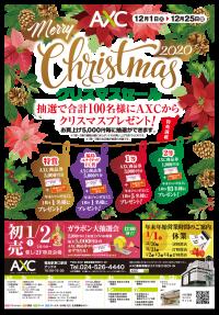 2011クリスマスセールB4表