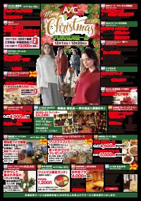 2011クリスマスセールB4裏