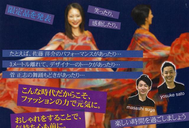 詩仙堂ファッションショー2